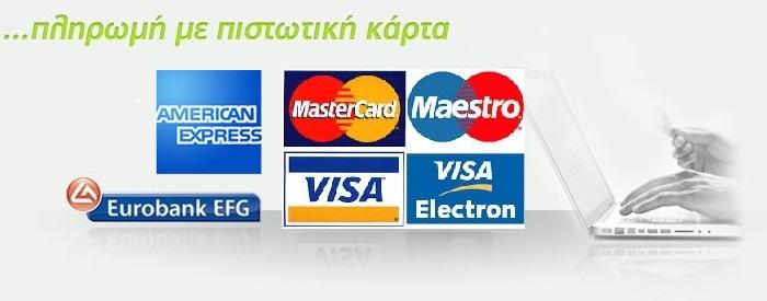 Πληρωμή με Κάρτα