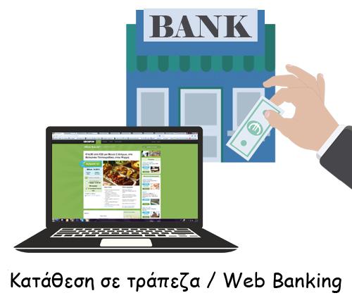 Τρόποι Πληρωμής: Κατάθεση σε Τράπεζα
