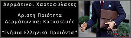 ΔΕΙΤΕ ΤΟΥΣ ΧΑΡΤΟΦΥΛΑΚΕΣ